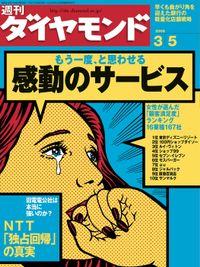 週刊ダイヤモンド 05年3月5日号