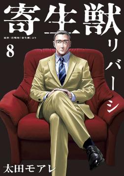 寄生獣リバーシ(8)-電子書籍