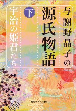 与謝野晶子の源氏物語 下 宇治の姫君たち-電子書籍