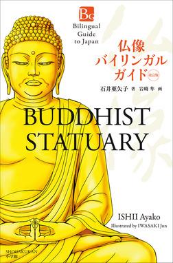 仏像バイリンガルガイド 改訂版~BuddhistStatuary SecondEdition~-電子書籍