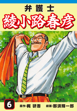 弁護士綾小路春彦(6)-電子書籍