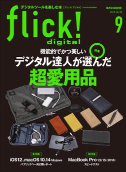 flick! digital 2018年9月号 vol.83-電子書籍