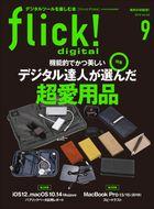 flick! digital 2018年9月号 vol.83