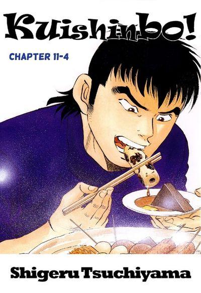Kuishinbo!, Chapter 11-4
