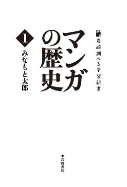 マンガの歴史 第1巻-電子書籍
