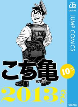 こち亀10's 2013ベスト-電子書籍