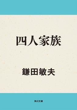四人家族-電子書籍