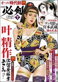 COMIC必剣 Vol.9
