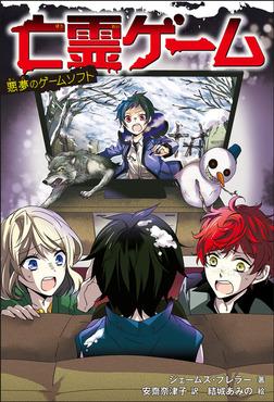 亡霊ゲーム 悪夢のゲームソフト-電子書籍