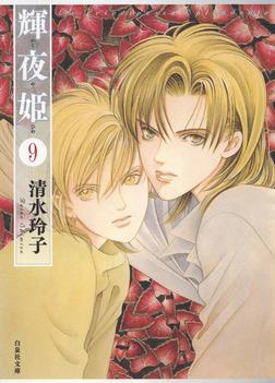 輝夜姫 9巻-電子書籍