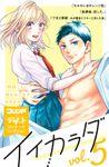 イイカラダ 別フレ×デザートワンテーマコレクション vol.5