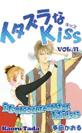 itazurana Kiss, Volume 11