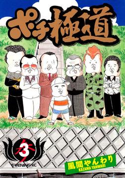 ポチ極道(3)-電子書籍