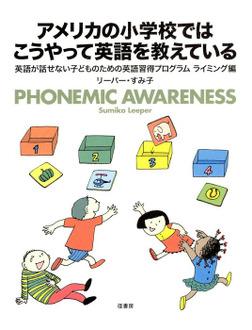 アメリカの小学校ではこうやって英語を教えている  英語が話せない子どものための英語習得プログラム ライミング編-電子書籍