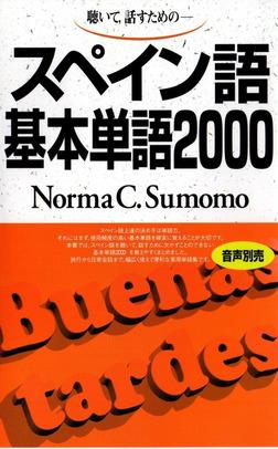 スペイン語基本単語2000 聴いて、話すための-電子書籍