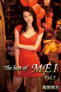 The best of MEI Vol.5 / 風間萌衣