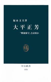 大平正芳 「戦後保守」とは何か(中公新書)