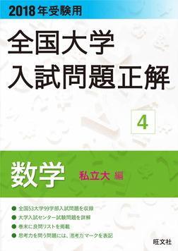 2018年受験用 全国大学入試問題正解 数学(私立大編)-電子書籍