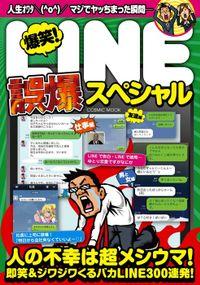 爆笑! LINE誤爆スペシャル(コスミックムック)