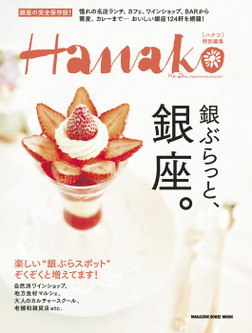 Hanako特別編集 銀ぶらっと、銀座。-電子書籍