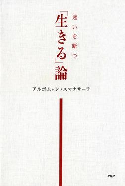迷いを断つ 【生きる】論-電子書籍