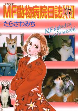 MF動物病院日誌 / 17-電子書籍