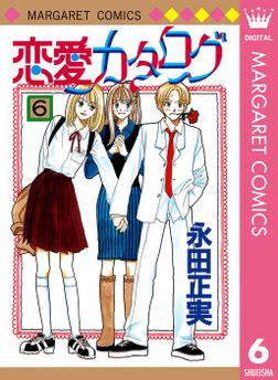 恋愛カタログ 6-電子書籍