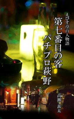 えびす亭百人物語 第七番目の客 パチプロ萩野-電子書籍
