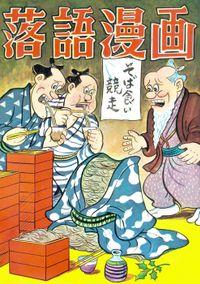 落語漫画 (5)