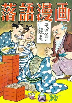 落語漫画 (5)-電子書籍