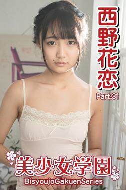 美少女学園 西野花恋 Part.31-電子書籍