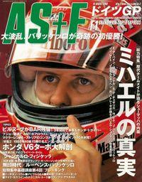 AS+F(アズエフ)2000 Rd11 ドイツGP号
