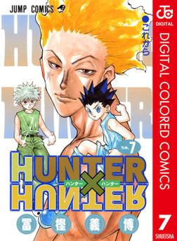 HUNTER×HUNTER カラー版 7-電子書籍