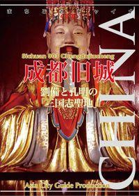 【audioGuide版】四川省003成都旧城 〜劉備と孔明の「三国志聖地」
