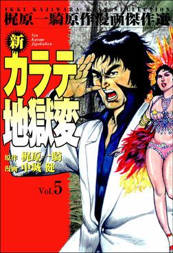 新カラテ地獄変5-電子書籍