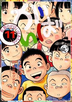 佐賀のがばいばあちゃん-がばい- 11巻-電子書籍