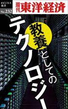 教養としてのテクノロジー―週刊東洋経済eビジネス新書No.232