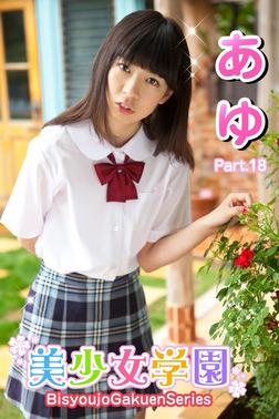 美少女学園 あゆ Part.18(Ver2.5)-電子書籍