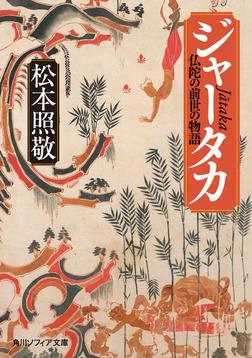 ジャータカ 仏陀の前世の物語-電子書籍