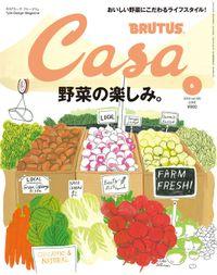 Casa BRUTUS(カーサ ブルータス) 2016年 6月号 [野菜の楽しみ]