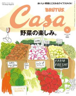 Casa BRUTUS(カーサ ブルータス) 2016年 6月号 [野菜の楽しみ]-電子書籍