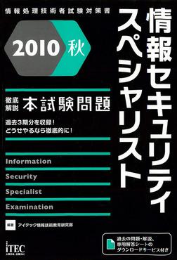 2010秋 徹底解説情報セキュリティスペシャリスト本試験問題-電子書籍