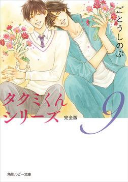 タクミくんシリーズ 完全版 (9)-電子書籍