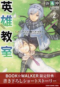 【購入特典】英雄教室 2 BOOK☆WALKER限定書き下ろしショートストーリー