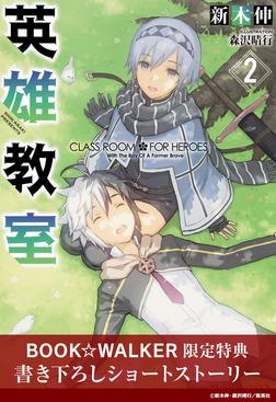 【購入特典】英雄教室 2 BOOK☆WALKER限定書き下ろしショートストーリー-電子書籍