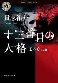 十三番目の人格 ISOLA
