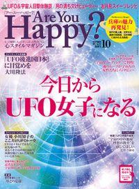 Are You Happy? (アーユーハッピー) 2015年 10月号