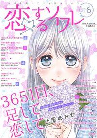 恋するソワレ 57