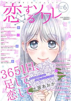 恋するソワレ 57-電子書籍