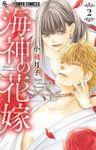 海神の花嫁(2)